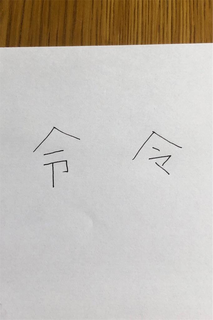 f:id:toitoibyaku:20190401141149j:image