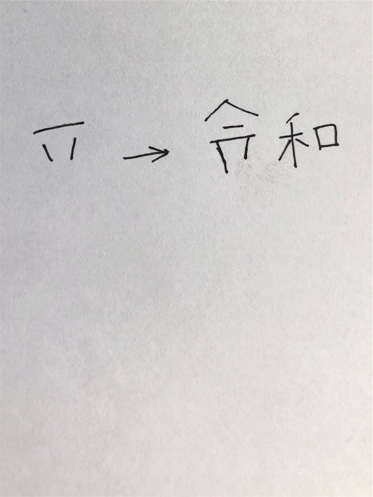 f:id:toitoibyaku:20190401142210j:image