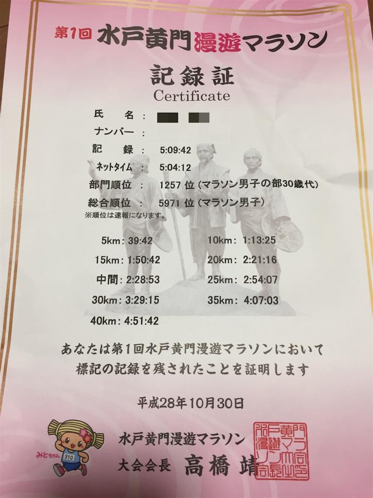 f:id:tojikoji:20161102223602p:image