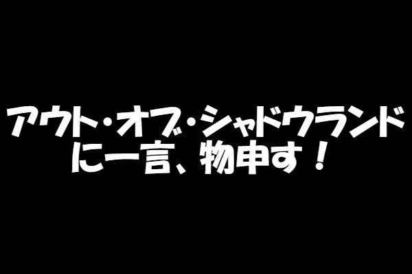 f:id:toka-ina:20160815120140j:plain