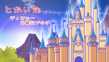 f:id:toka-ina:20161121153625j:plain