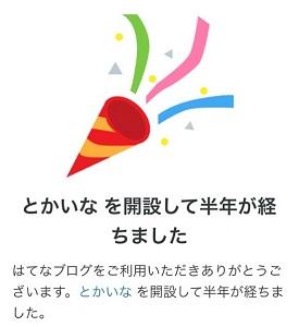 f:id:toka-ina:20170114132728j:plain