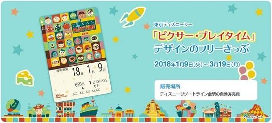 f:id:toka-ina:20171228120905j:plain