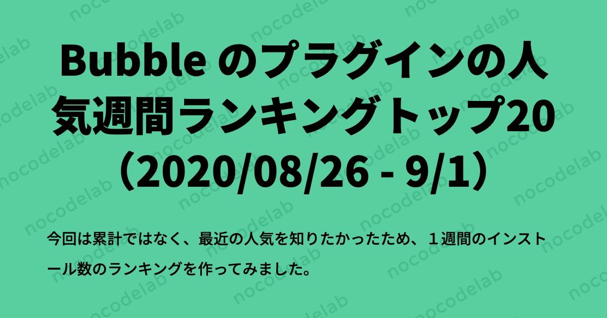 f:id:toka-xel:20200909225114p:plain