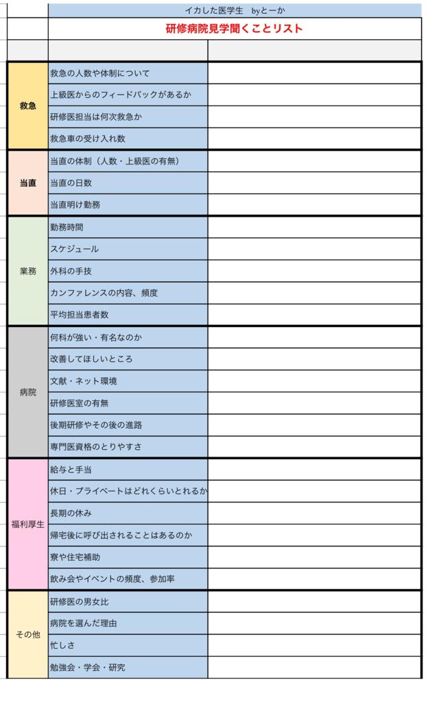 f:id:toka2083:20170529224652p:plain