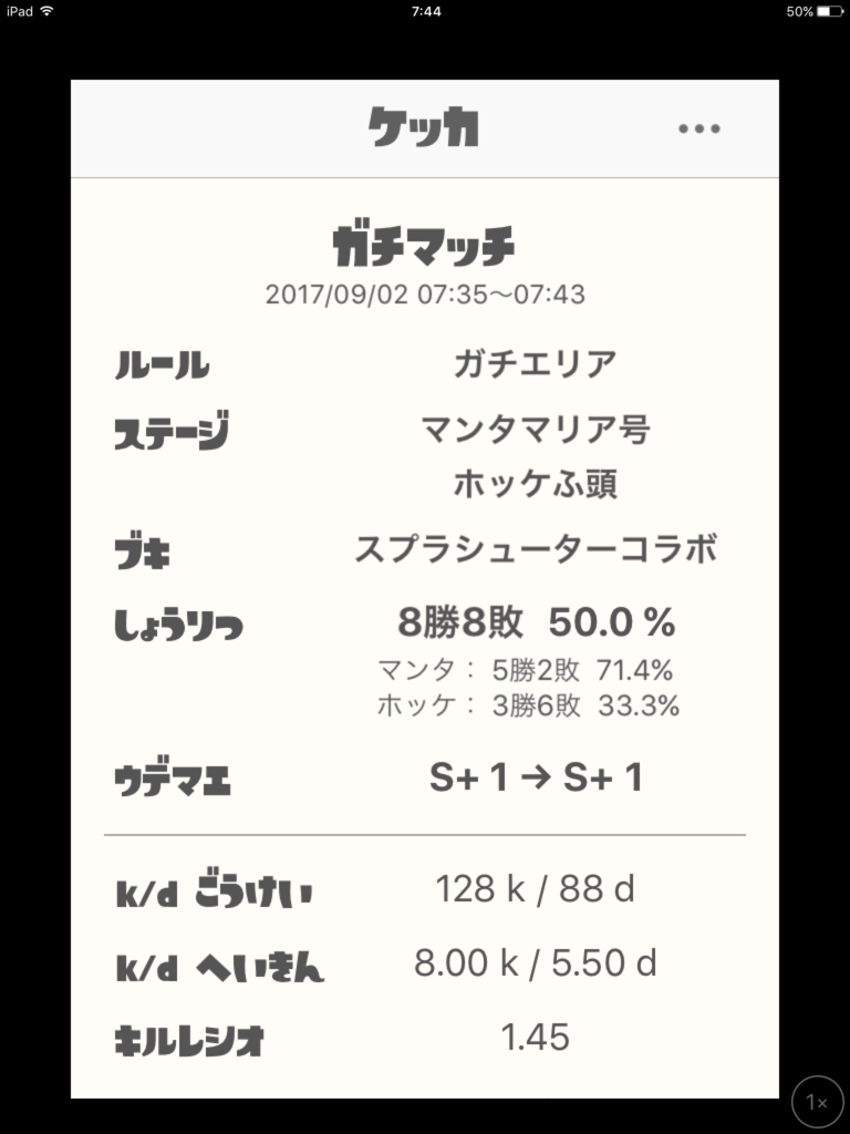 f:id:toka2083:20170902075900p:plain