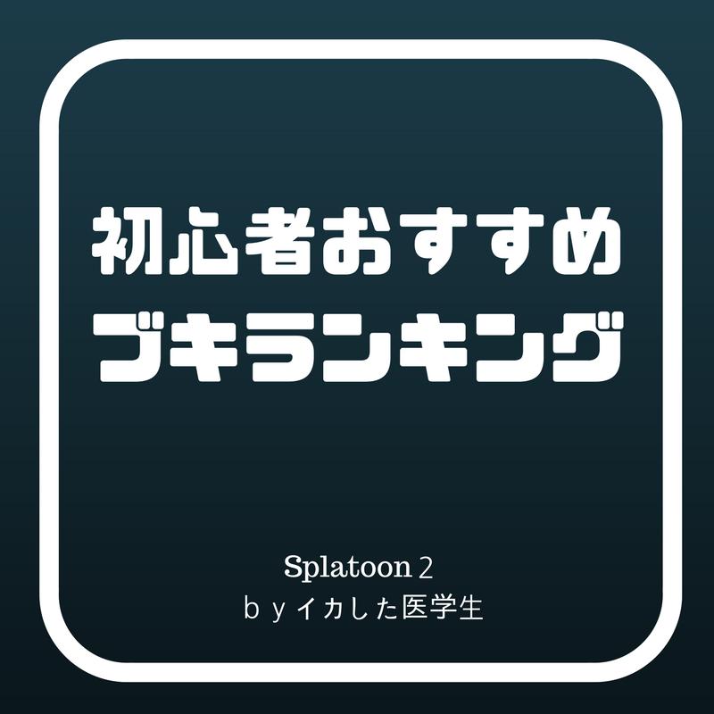 f:id:toka2083:20171006140418p:plain