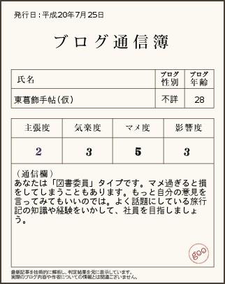 f:id:tokagex:20080725001734j:image