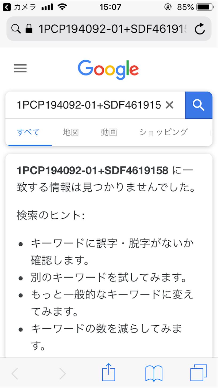 f:id:tokaido233:20181007151003p:image