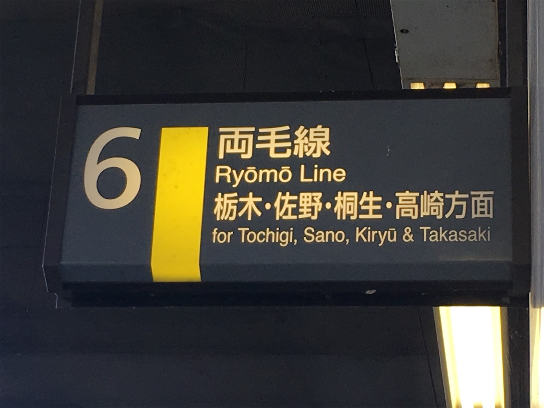 f:id:tokaido233:20181125205100j:image
