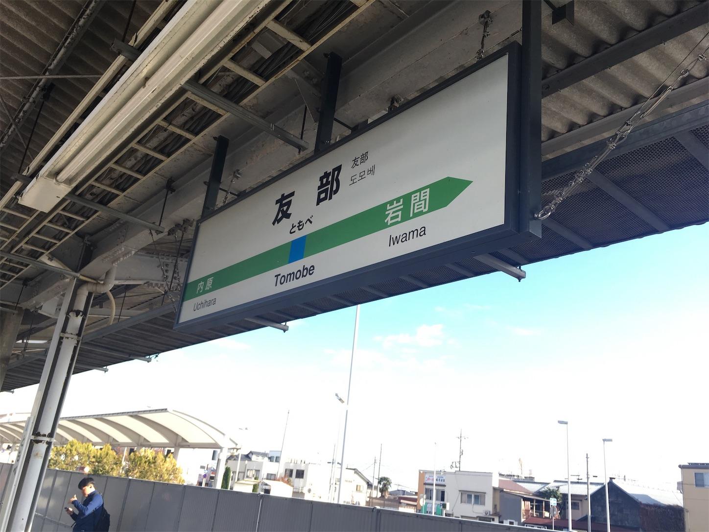 f:id:tokaido233:20181125205555j:image