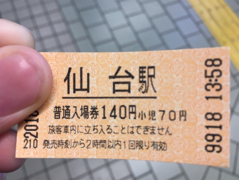 f:id:tokaido233:20181229101808j:image