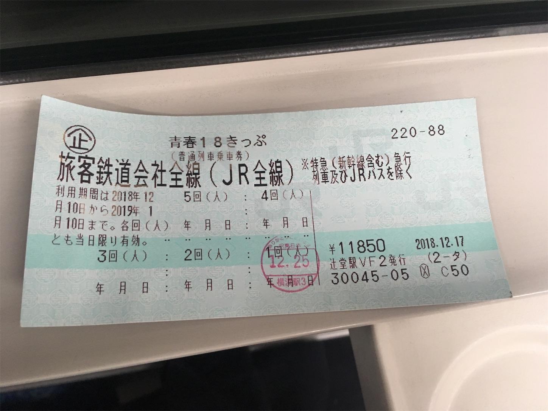 f:id:tokaido233:20190101093451j:image