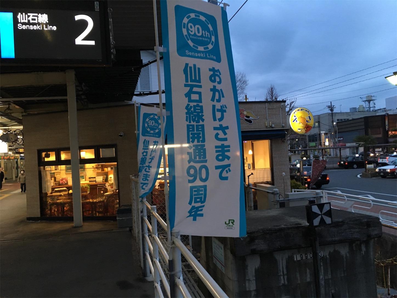 f:id:tokaido233:20190101093553j:image