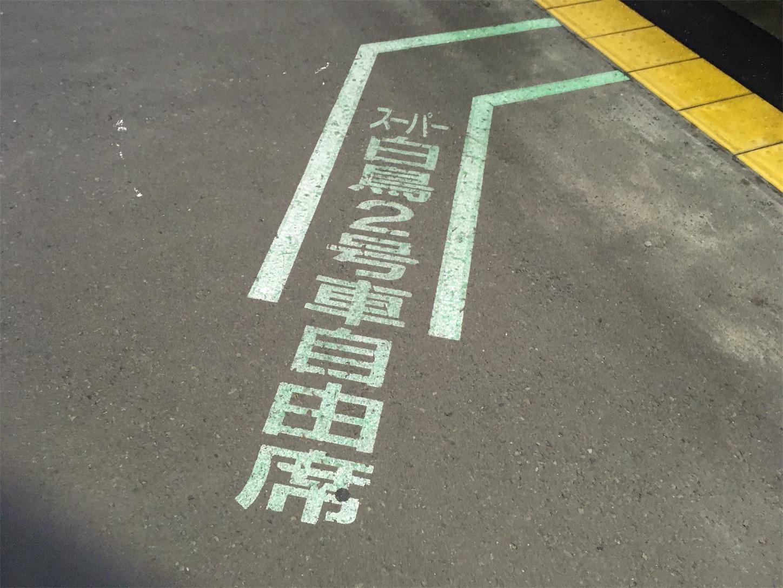 f:id:tokaido233:20190101093723j:image