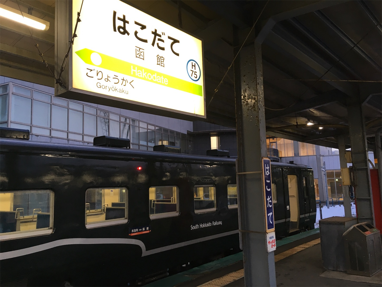 f:id:tokaido233:20190112093709j:image