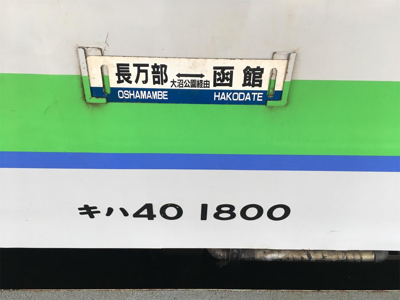 f:id:tokaido233:20190112094122j:image