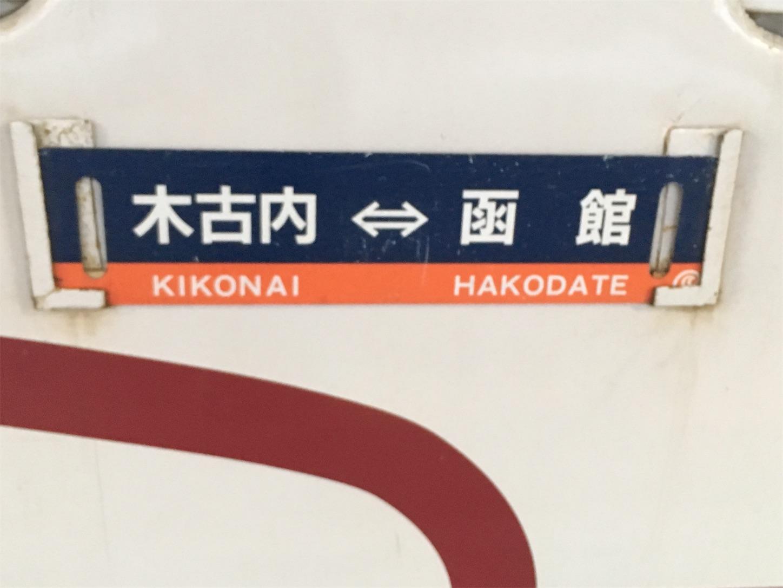 f:id:tokaido233:20190112094218j:image
