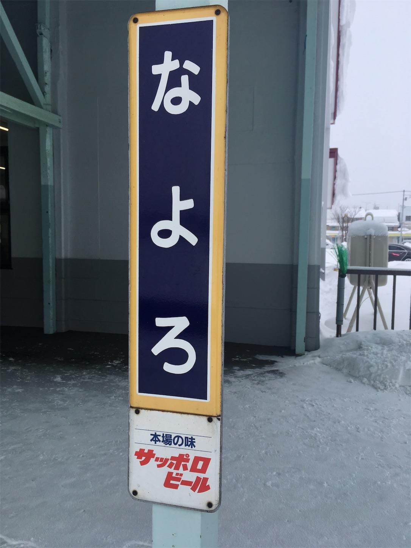 f:id:tokaido233:20190127204152j:image
