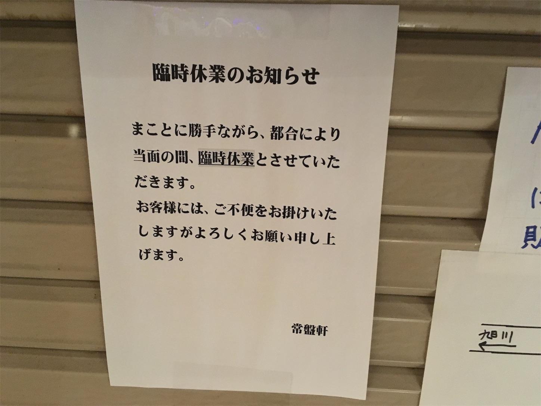 f:id:tokaido233:20190127205401j:image