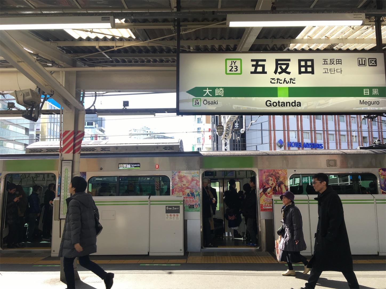 f:id:tokaido233:20190223232632j:image