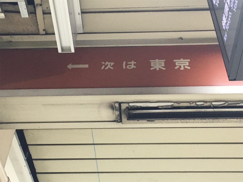 f:id:tokaido233:20190315220439j:image