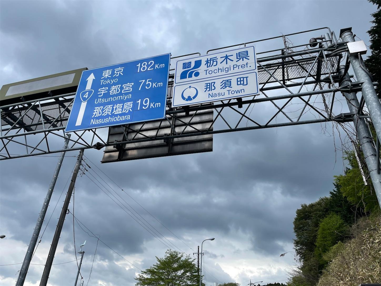 f:id:tokaido233:20210504090509j:image