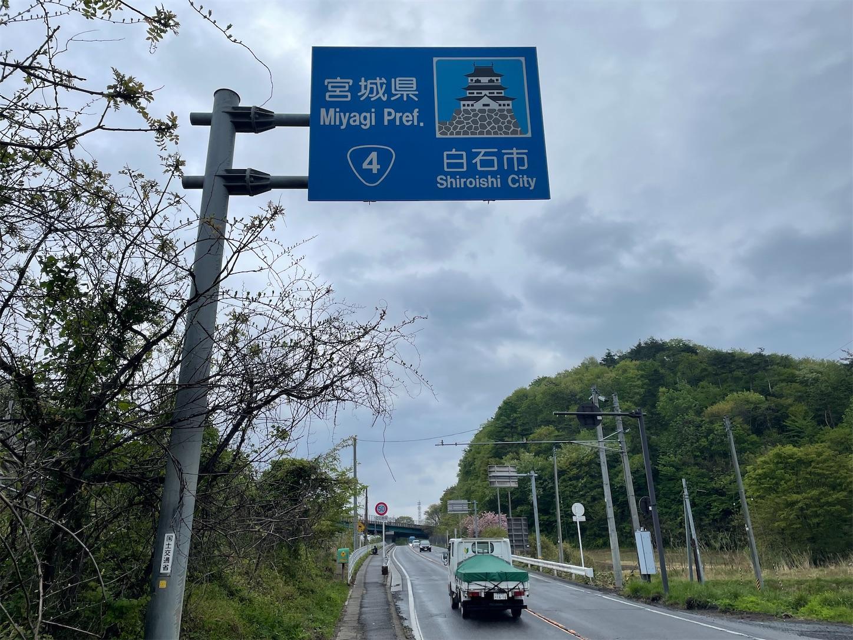 f:id:tokaido233:20210504090746j:image