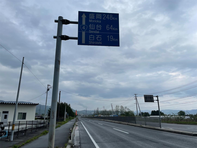 f:id:tokaido233:20210504090824j:image