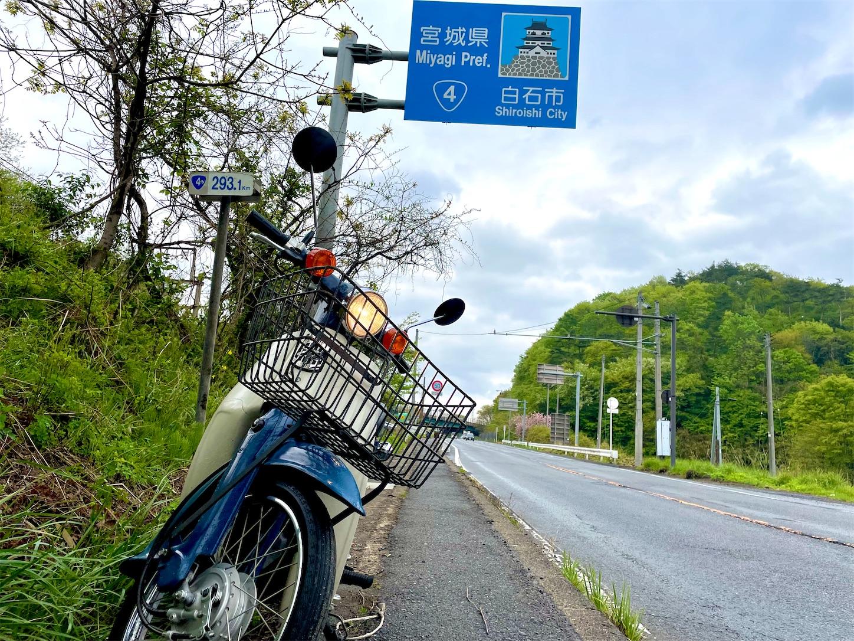 f:id:tokaido233:20210504090948j:image
