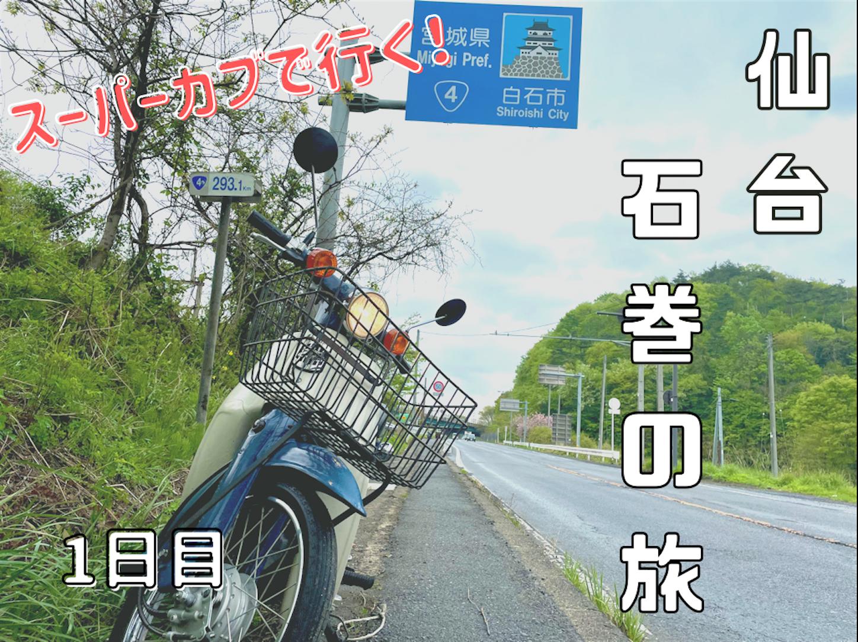 f:id:tokaido233:20210505180916p:image