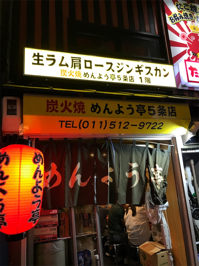 f:id:tokainoalice:20171001002619j:image
