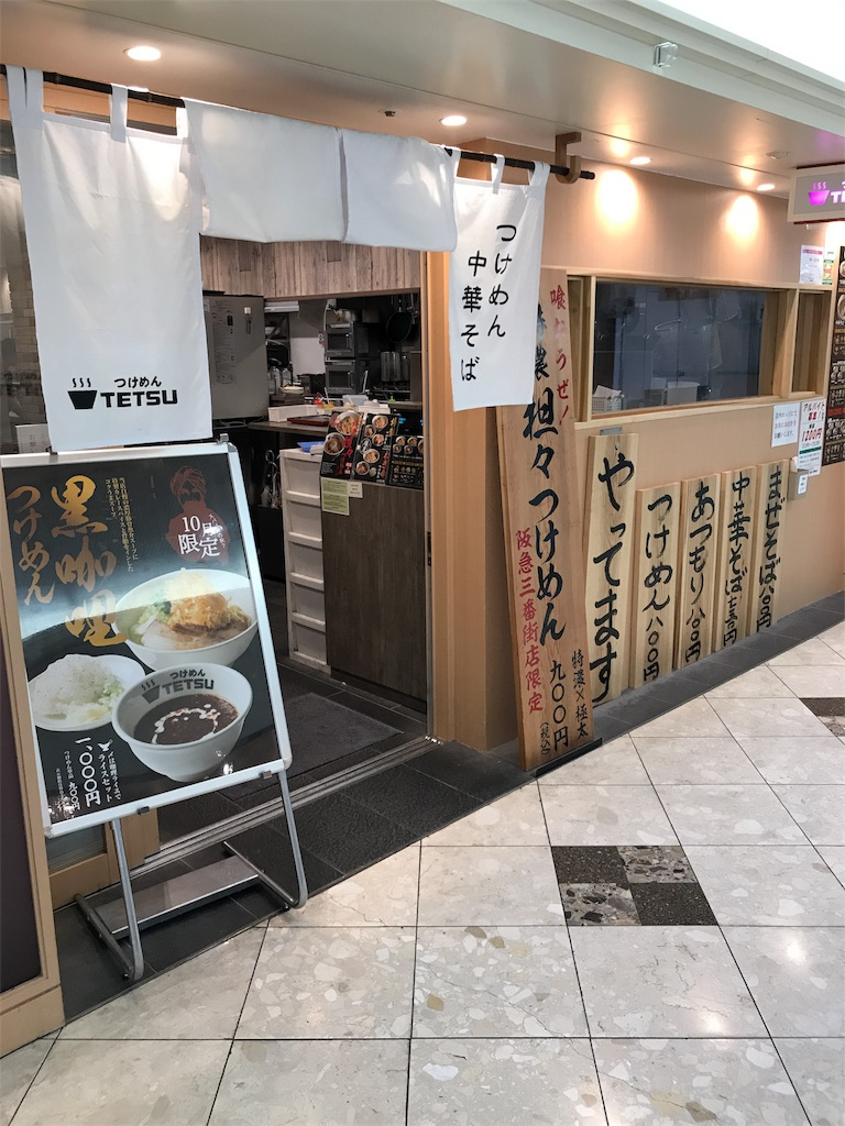 f:id:tokainoalice:20171015215514j:image