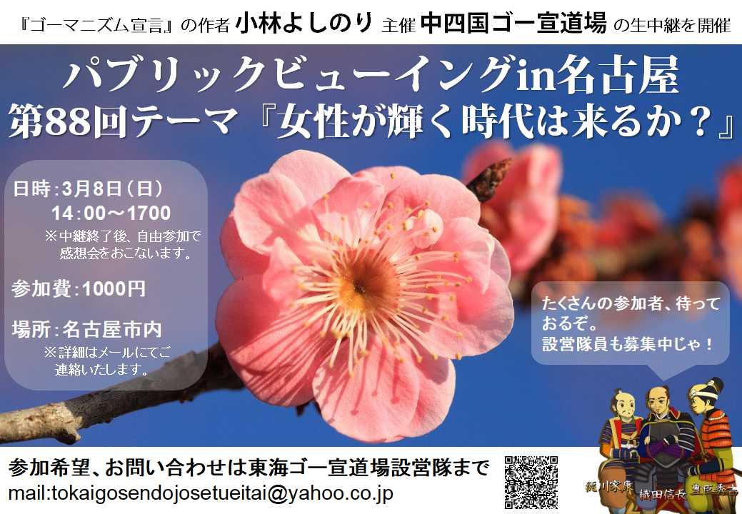 f:id:tokaisetsueitai:20200217173542j:plain