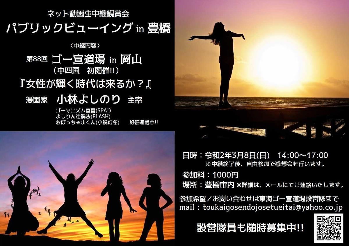 f:id:tokaisetsueitai:20200217175043j:plain
