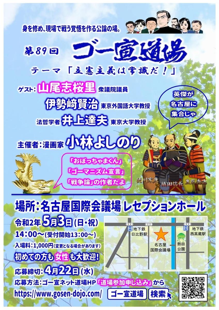 f:id:tokaisetsueitai:20200322121016j:plain