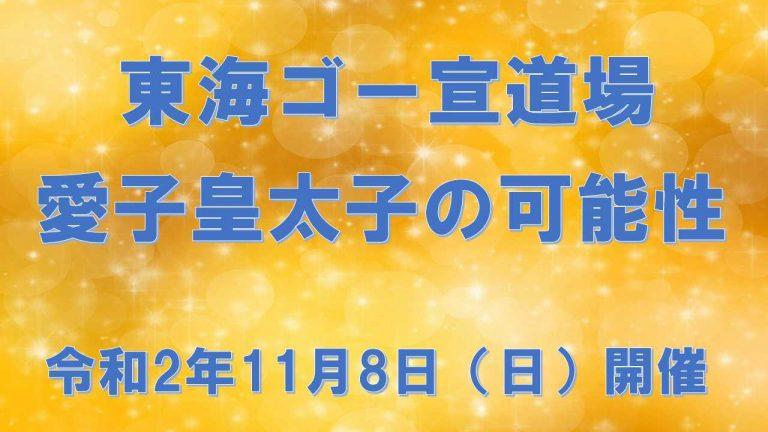 f:id:tokaisetsueitai:20201001183543j:plain