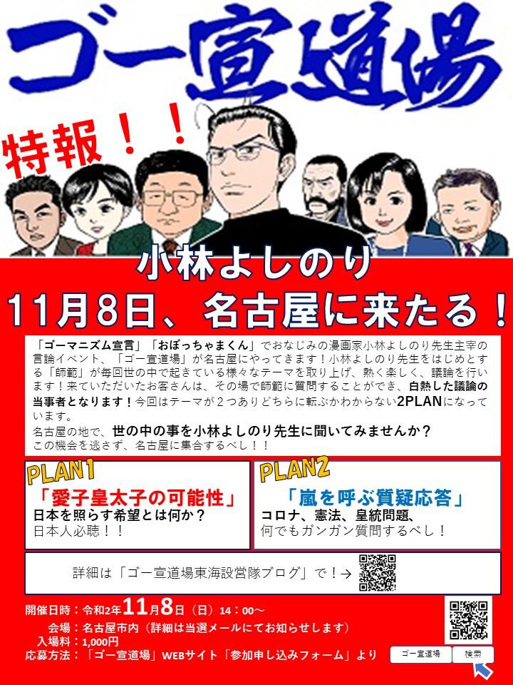 f:id:tokaisetsueitai:20201021151446j:plain
