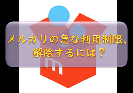 f:id:tokaman0105:20181021014923p:plain