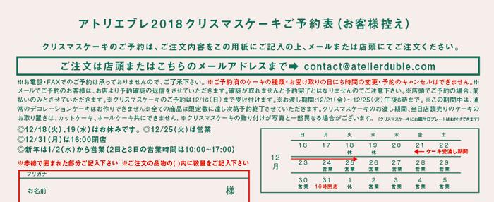 f:id:tokaman0105:20181206150918p:plain