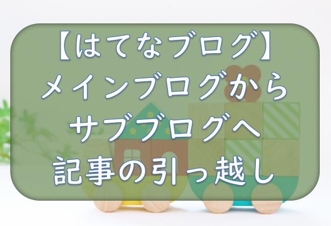 f:id:tokaman0105:20190620063306p:plain