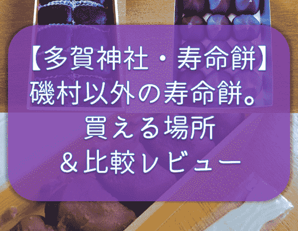 f:id:tokaman0105:20190911072625p:plain