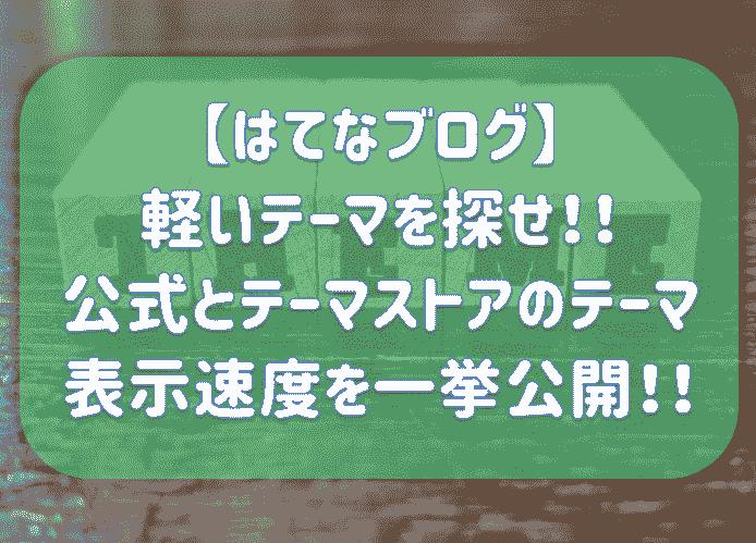 f:id:tokaman0105:20190912053941p:plain