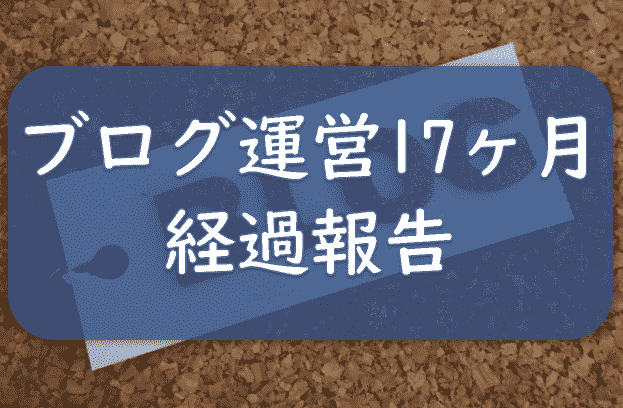 f:id:tokaman0105:20190913071752p:plain