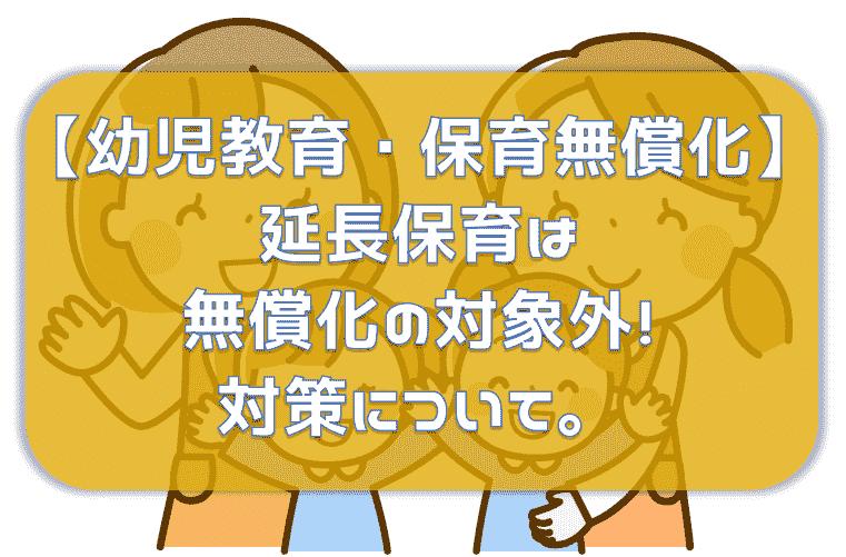 f:id:tokaman0105:20190913072108p:plain