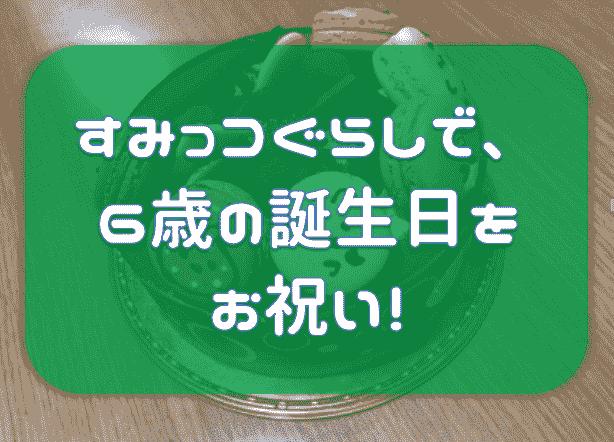 f:id:tokaman0105:20190913072156p:plain