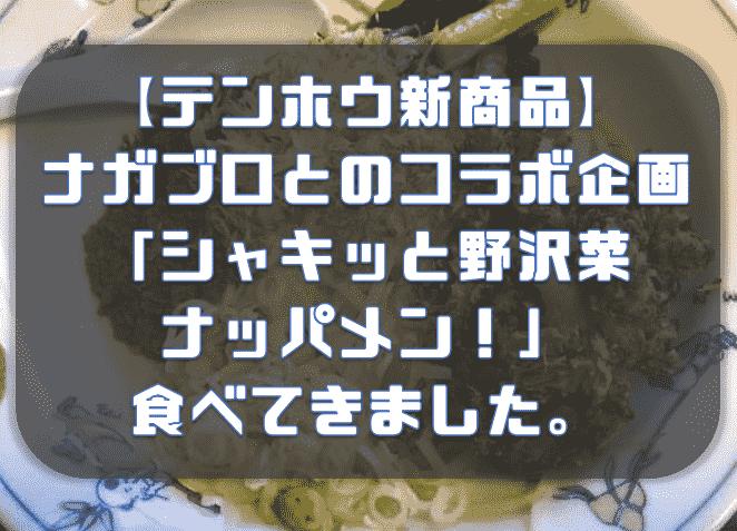 f:id:tokaman0105:20190919071831p:plain