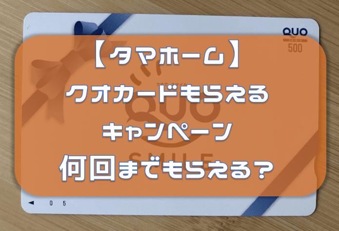 f:id:tokaman0105:20191010063550p:plain