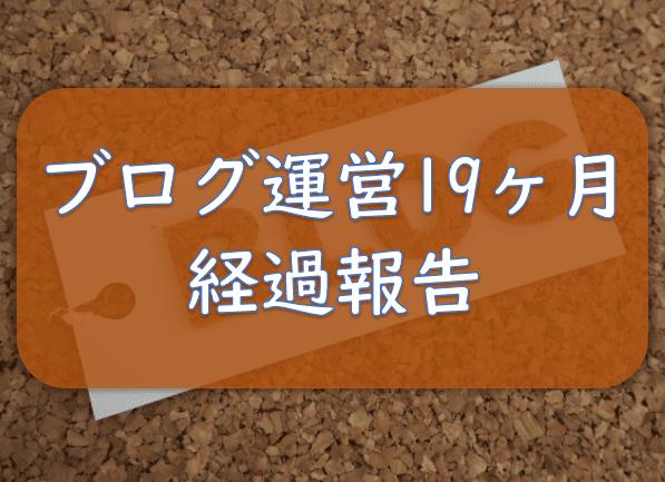 f:id:tokaman0105:20191106060657p:plain