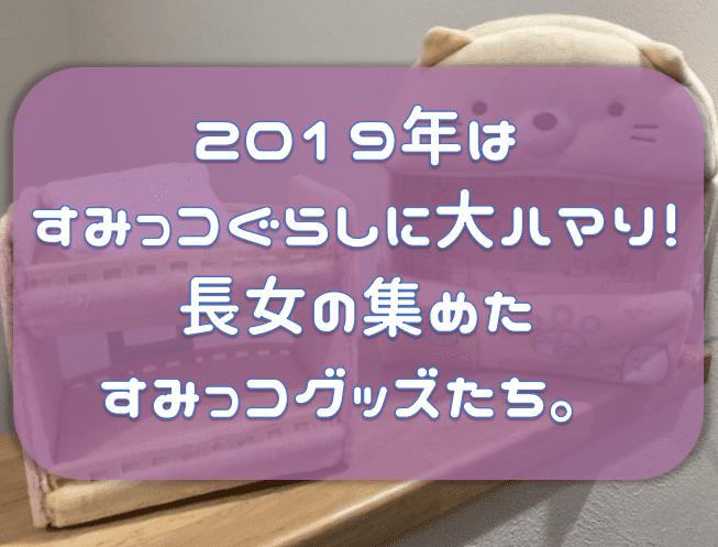 f:id:tokaman0105:20191231083821p:plain